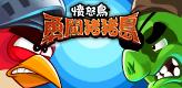 憤怒鳥-勇闖豬豬島 手機遊戲